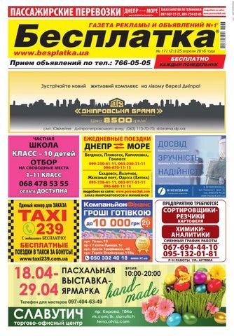 Besplatka  17 Днепропетровск by besplatka ukraine - issuu 387220a59be8c