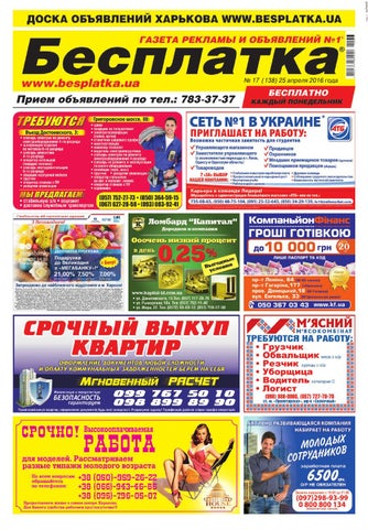 512e48dfd Besplatka #17 Харьков by besplatka ukraine - issuu