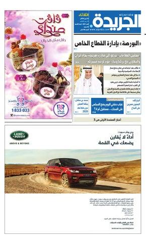 8120edf88 عدد الجريدة 26 أبريل 2016 by Aljarida Newspaper - issuu