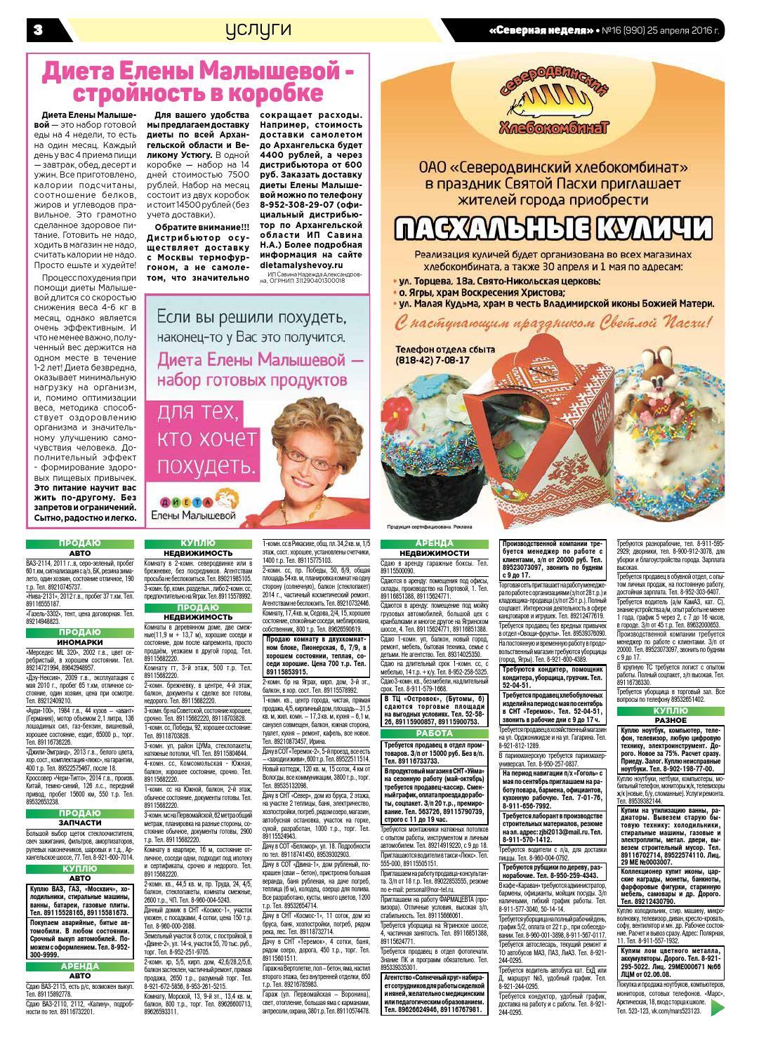 10 Диеты Елены Малышевой. Диета Елены Малышевой: бесплатное меню и рецепты на каждый день