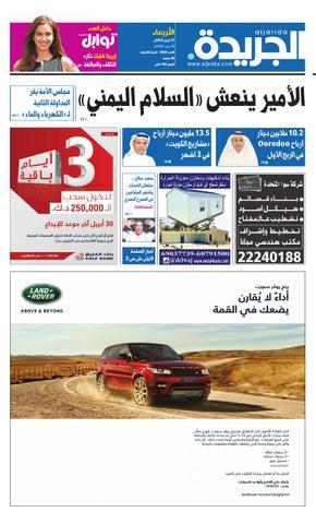 9fd371611 عدد الجريدة 27 أبريل 2016 by Aljarida Newspaper - issuu