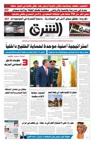 6939fda04 صحيفة الشرق - العدد 843 - نسخة جدة by صحيفة الشرق السعودية - issuu
