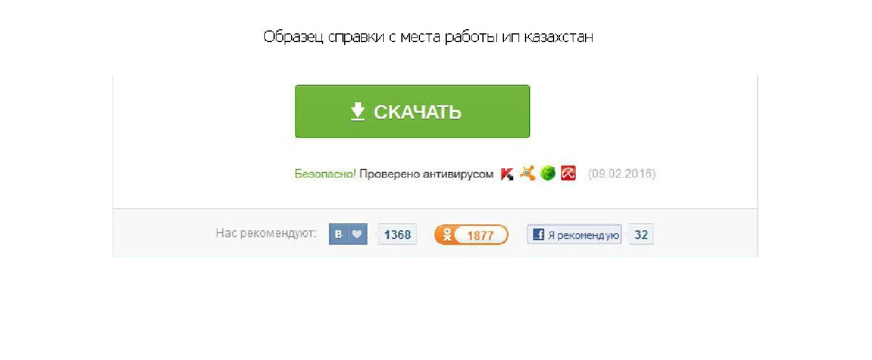 справка с места работы казахстан образец