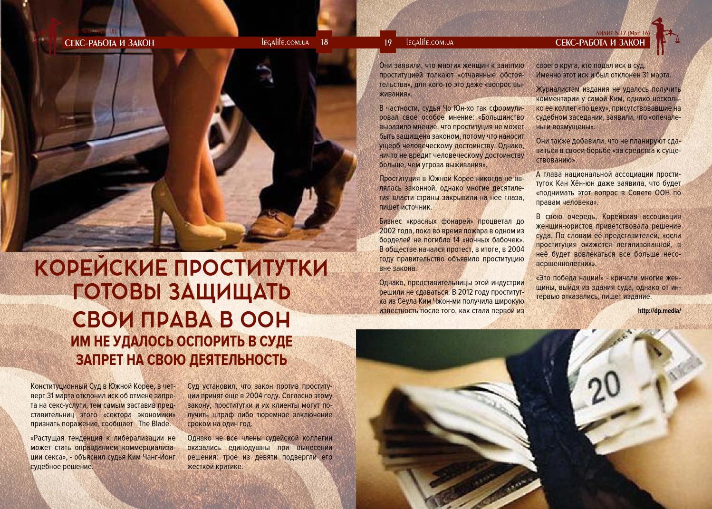 Закон о проститутках проститутки тюмень час