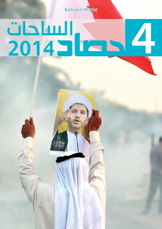 9a4a7297e حصاد الساحات 2014 by Bahrain mirror - issuu