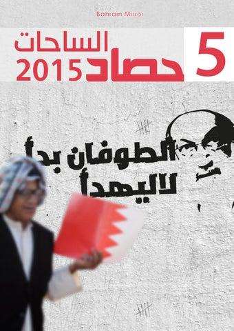 119716216 حصاد الساحات 2015 by Bahrain mirror - issuu