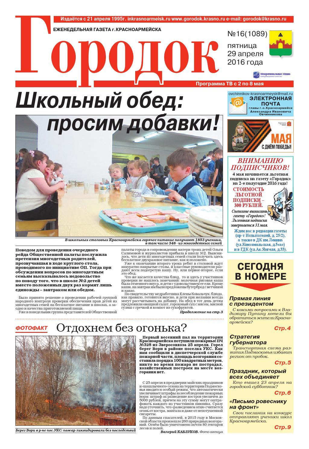 знакомства газета городок