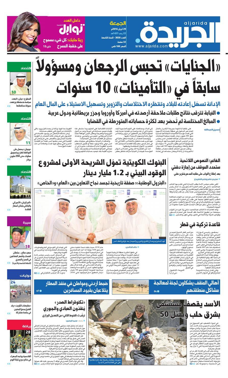 86d118307 عدد الجريدة 29 أبريل 2016 by Aljarida Newspaper - issuu