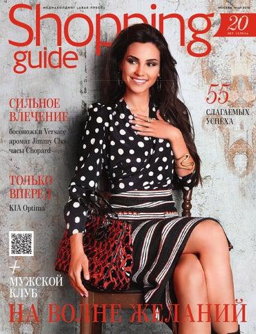 b6148c05c Shopping Guide «Я Покупаю.Омск» октябрь 2015 by Shopping Guide «Я ...