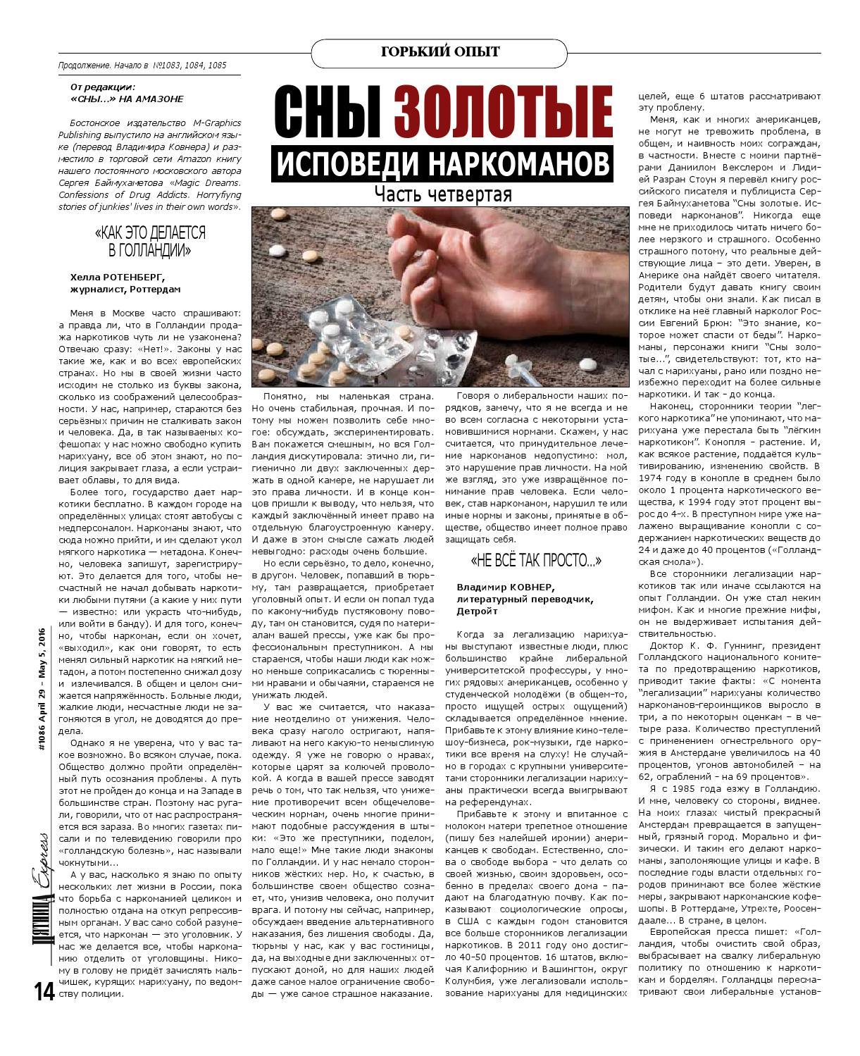 газета наркомании