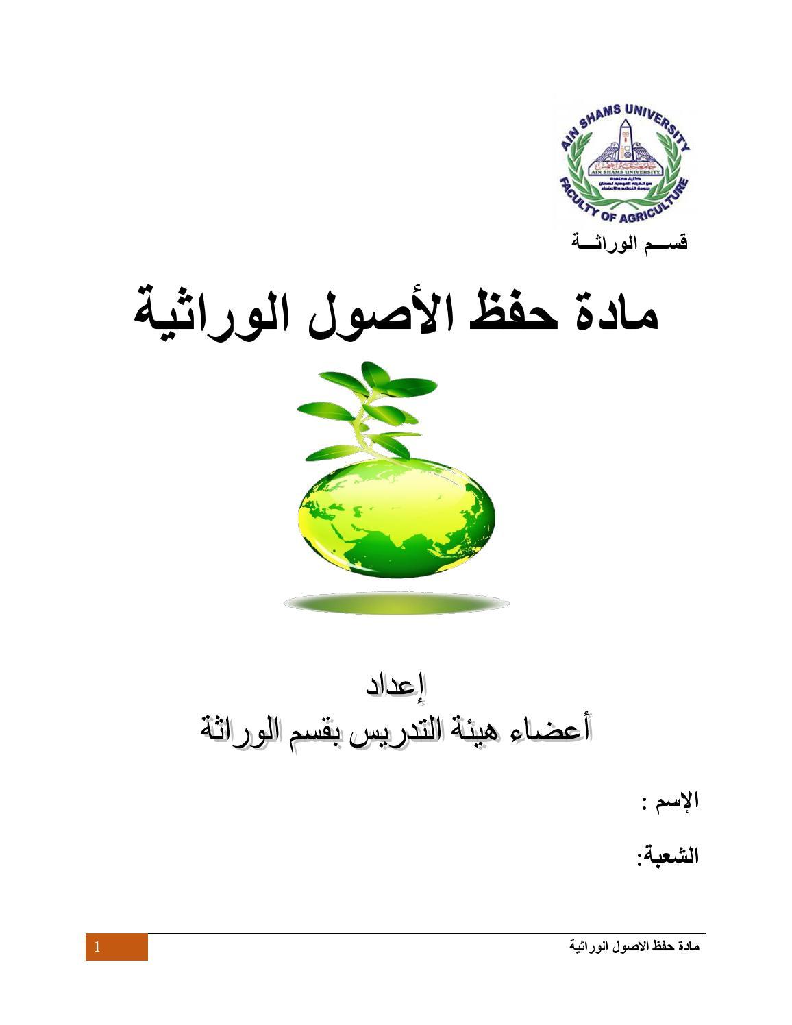 منهج حفظ الاصول الوراثية فبراير 2016 By Mona Moghazee Issuu