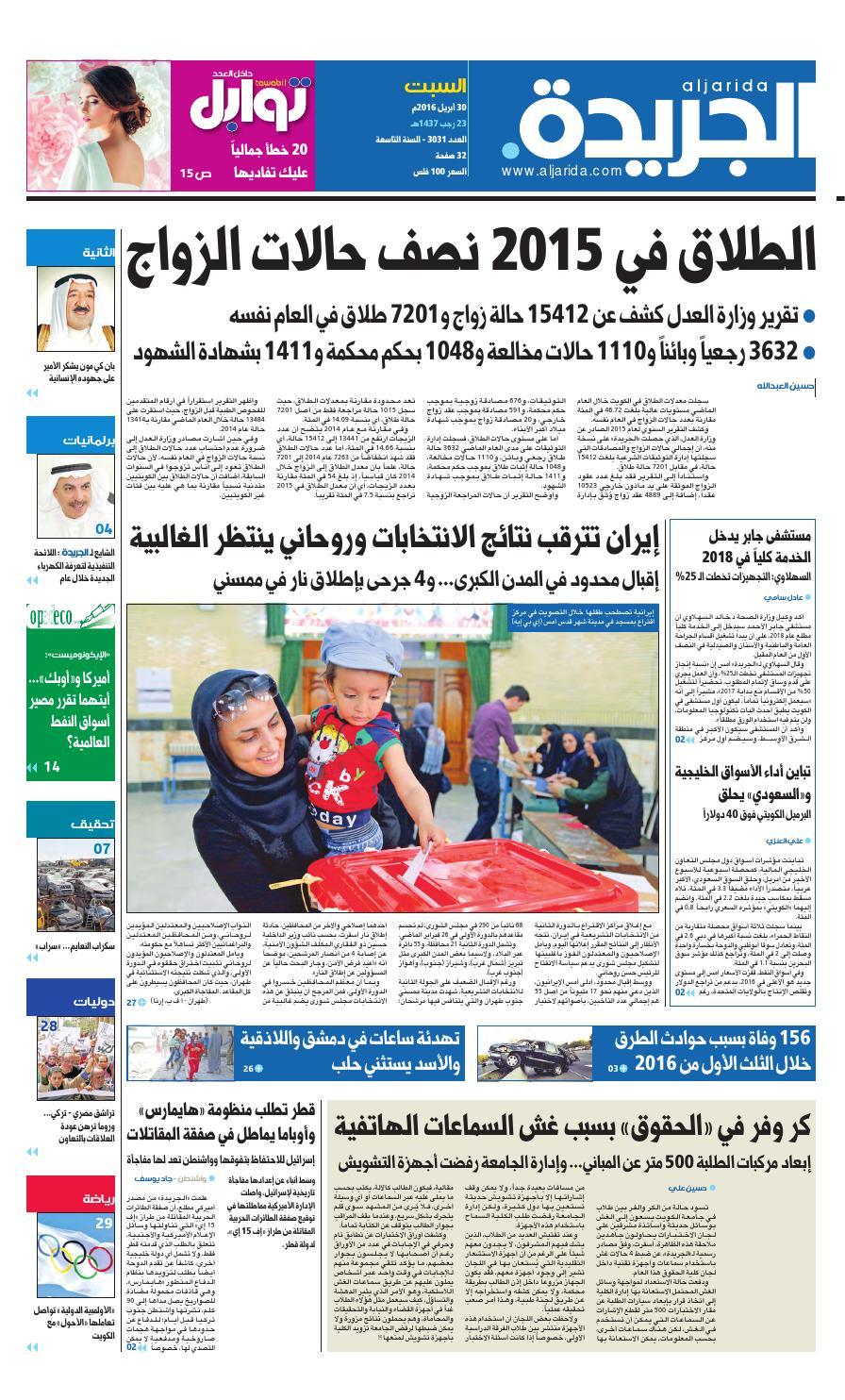 062e5623638b6 عدد الجريدة 30 أبريل 2016 by Aljarida Newspaper - issuu