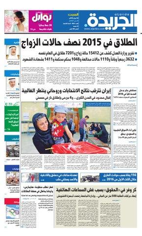 99e5c2c31 عدد الجريدة 30 أبريل 2016 by Aljarida Newspaper - issuu