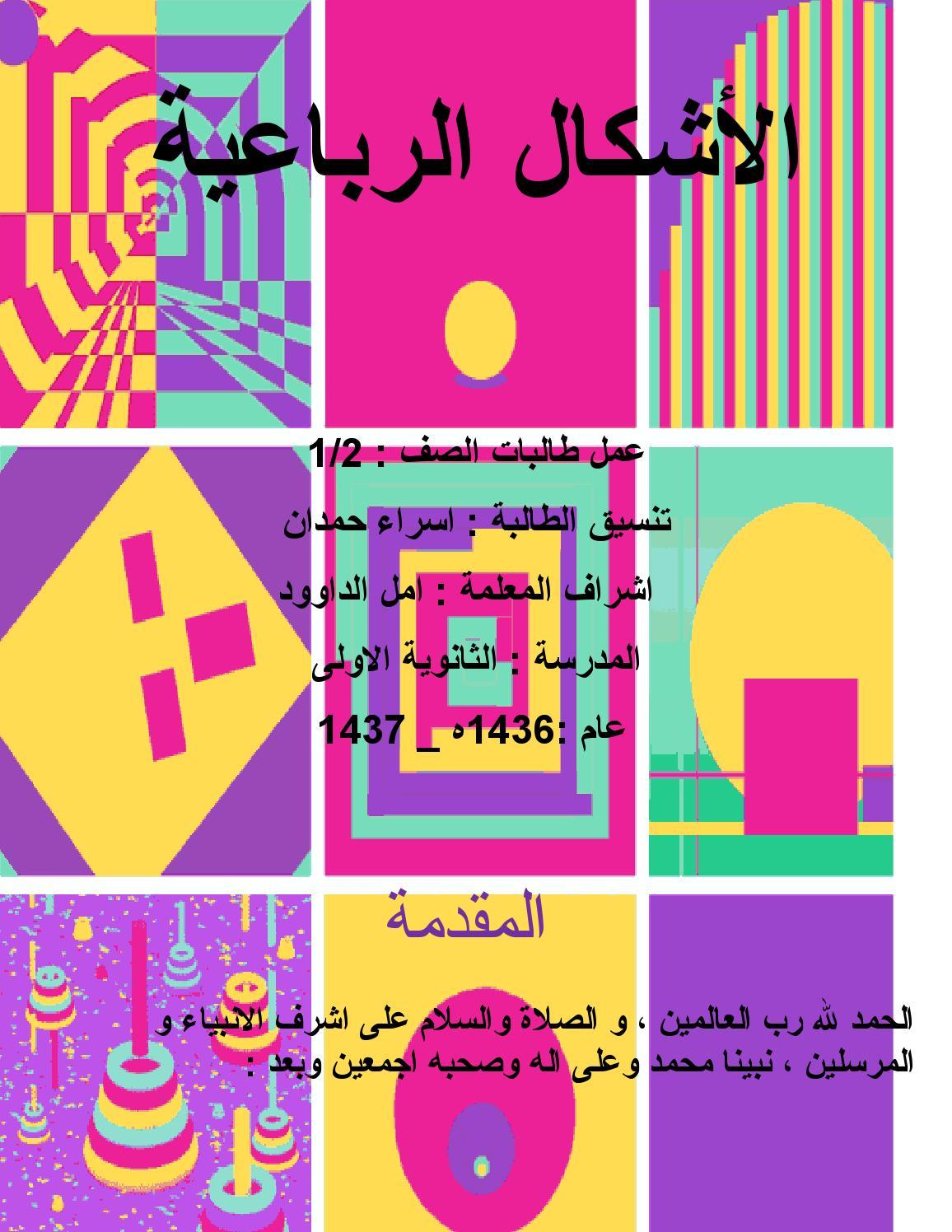 بحث رياضيات الأشكال الرباعية By Esraa Moneeb Issuu