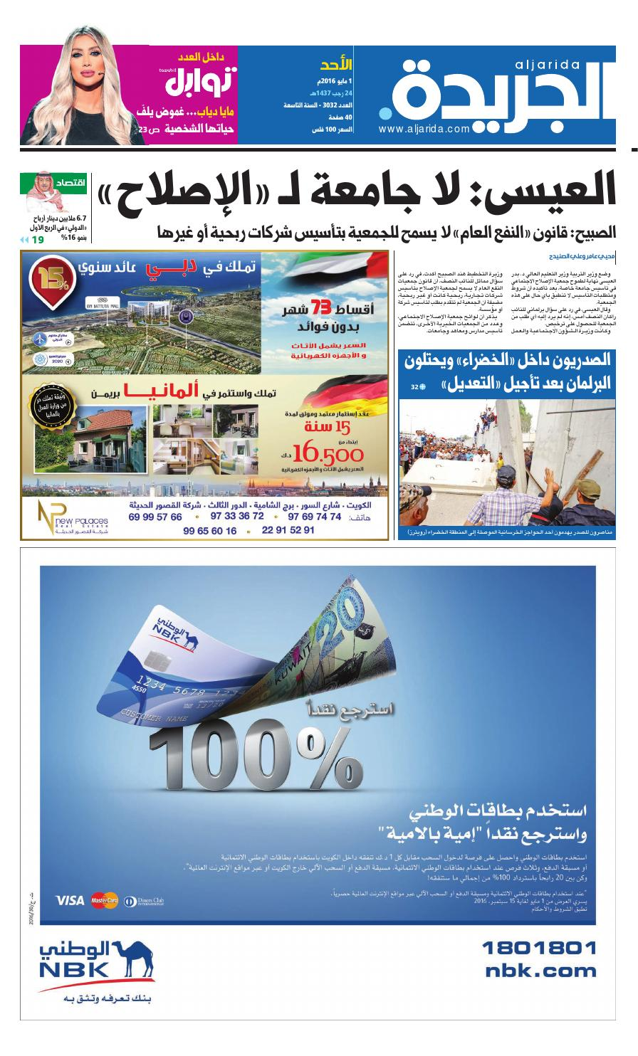 994de771b عدد الجريدة 01 مايو 2016 by Aljarida Newspaper - issuu