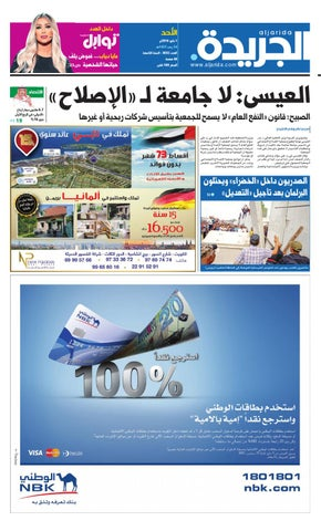 103b6b986 عدد الجريدة 01 مايو 2016 by Aljarida Newspaper - issuu