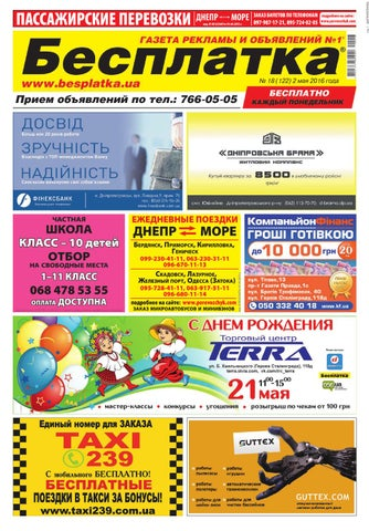 Besplatka  18 Днепропетровск by besplatka ukraine - issuu 7698a2945d5c6