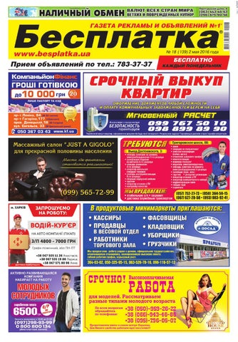 c87b3bacc88e Besplatka  18 Харьков by besplatka ukraine - issuu