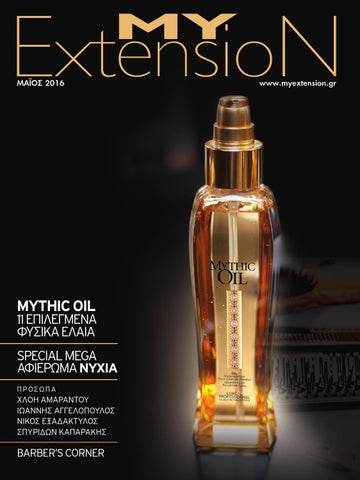 6b57ae5dfa03 MY EXTENSION ΜΑΙΟΣ 2016 by MY EXTENSION - issuu