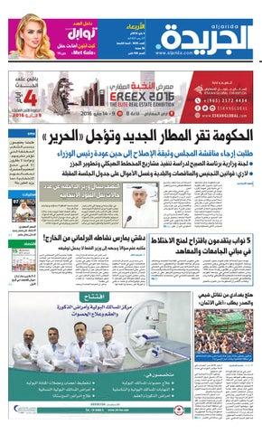 8d5d41191 عدد الجريدة 04 مايو 2016 by Aljarida Newspaper - issuu
