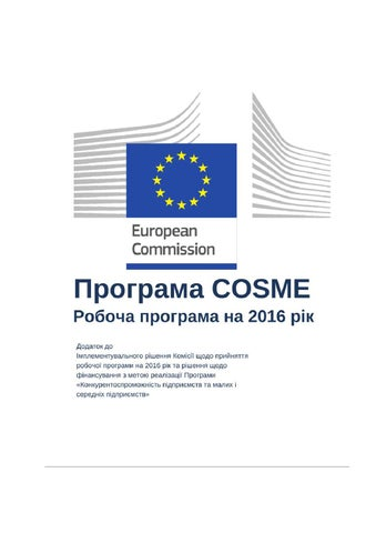 Cosme - робоча програма на 2016 рік by Ministry of Economic ... ff79897d22bb0