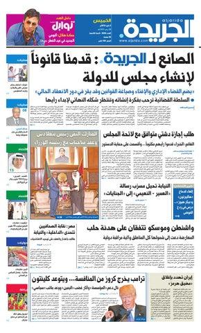 6823ffe9a عدد الجريدة 05 مايو 2016 by Aljarida Newspaper - issuu