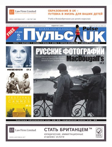 Pulse UK, N18 (508), 5 мая 2016 by Pulse UK newspaper - issuu ef78f529450