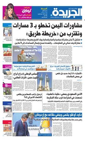2918f82a1 عدد الجريدة 06 مايو 2016 by Aljarida Newspaper - issuu