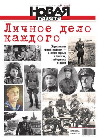63151816531f Новая газета» №048 (пятница) от 06.05.2016 by Novaya Gazeta - issuu