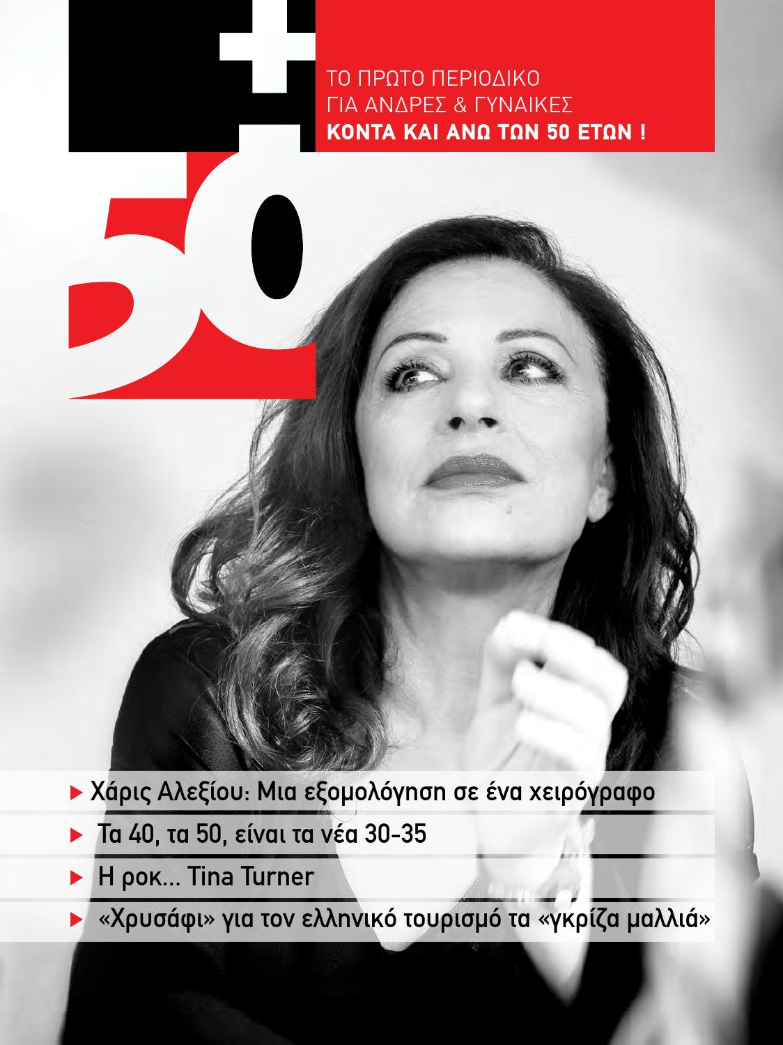 50  by Opseis Politismou - issuu fca9a6dd2cb