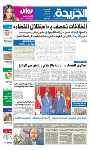 4ec44bd78ab48 عدد الجريدة 07 مايو 2016 by Aljarida Newspaper - issuu