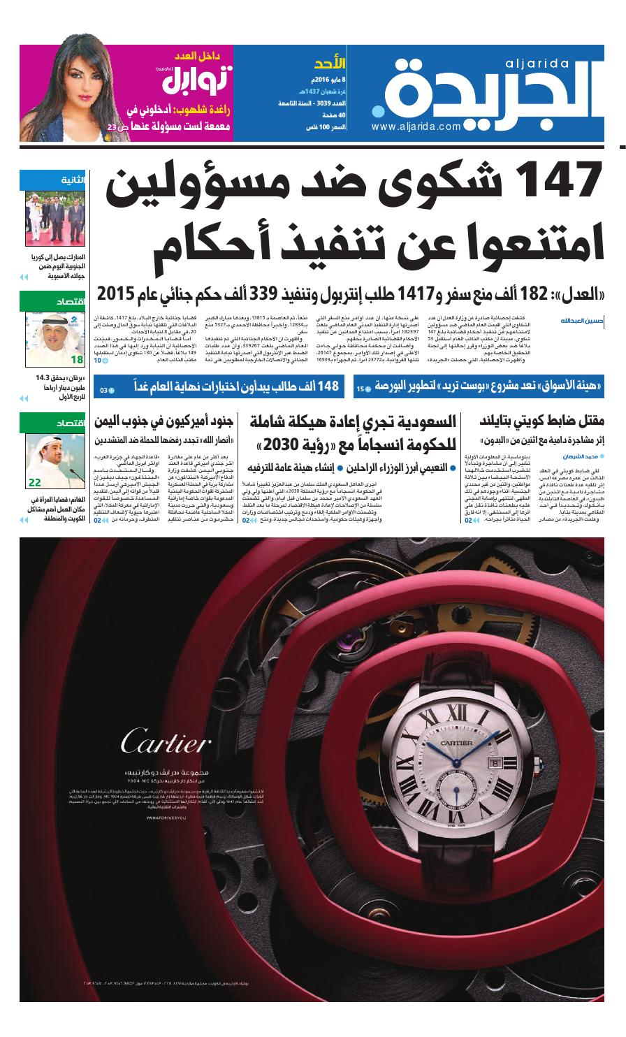 b1d2e0df0 عدد الجريدة 08 مايو 2016 by Aljarida Newspaper - issuu