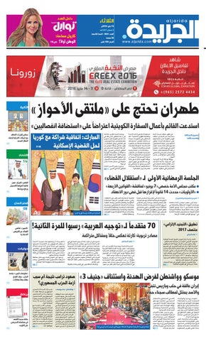 e0ba1426e عدد الجريدة 10 مايو 2016 by Aljarida Newspaper - issuu