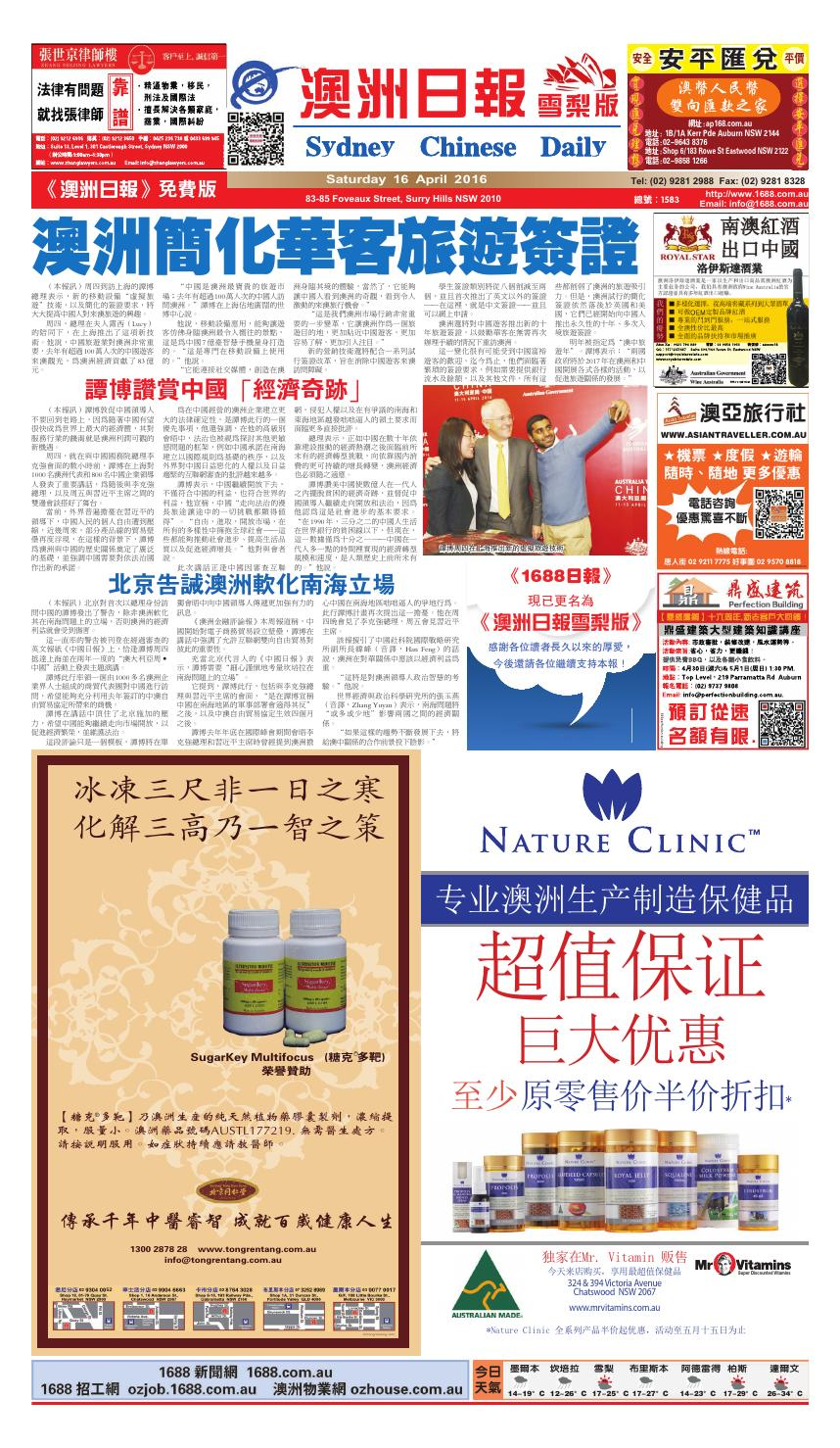 Alisa Kharcheva Xxx sydney chinese daily 1688日报201604161688 media group