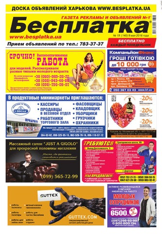 Besplatka  19 Харьков by besplatka ukraine - issuu 9968119204f