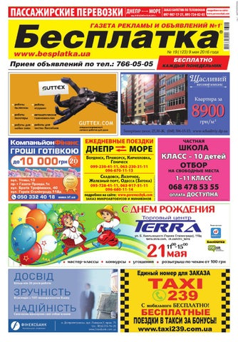 967033e67f43 Besplatka #19 Днепропетровск by besplatka ukraine - issuu
