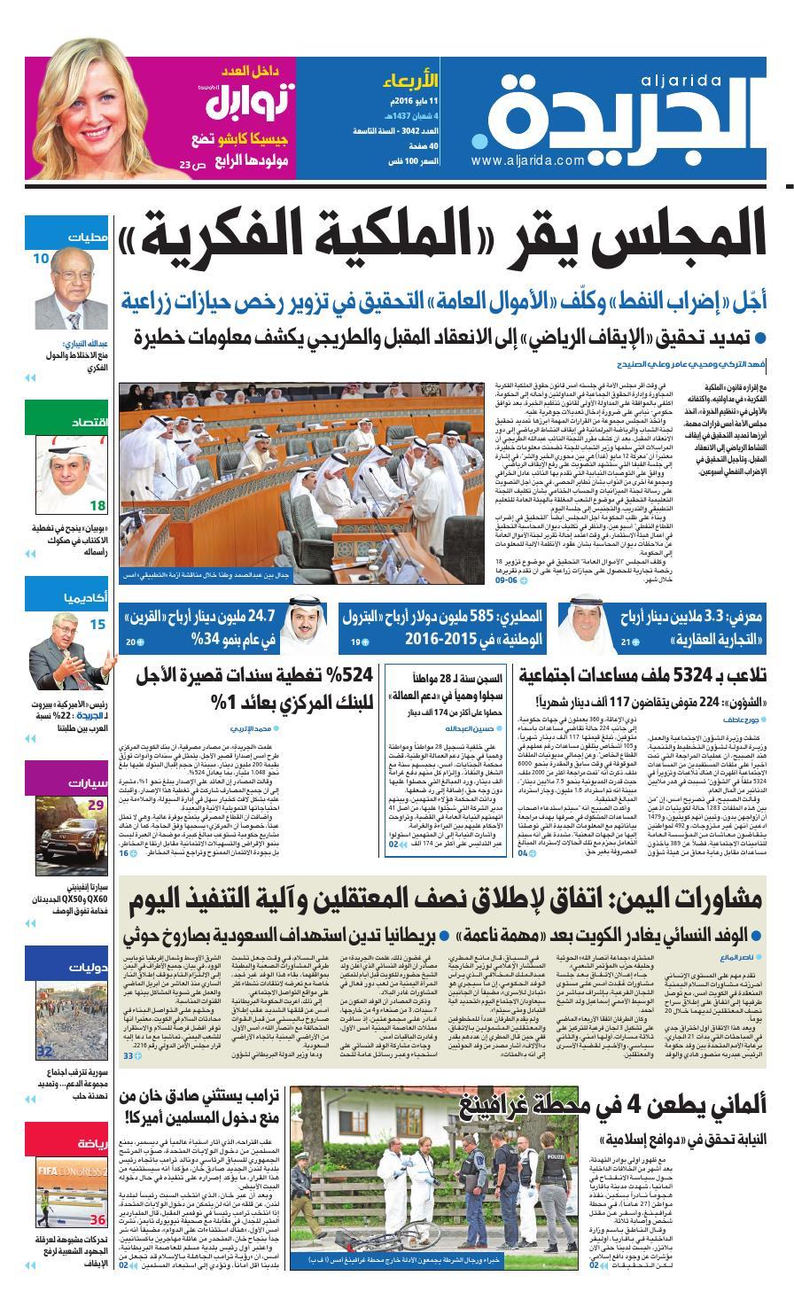 3979cc905dea9 عدد الجريدة 11 مايو 2016 by Aljarida Newspaper - issuu