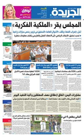 538b275cd عدد الجريدة 11 مايو 2016 by Aljarida Newspaper - issuu