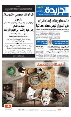 9e5855600c9fa عدد الجريدة 12 مايو 2016 by Aljarida Newspaper - issuu