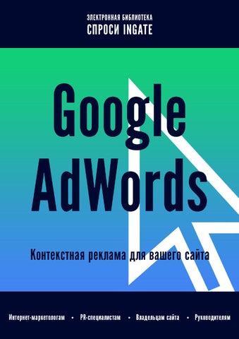 Контекстная реклама гугл адвордс google adwords книга раскрутка сайта через яндекс директ