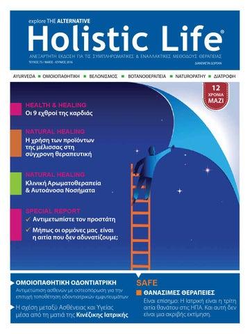 e2aa2167422b Holistic Life - Τεύχος 73 by Etra Publishing - issuu