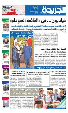 502e667688001 عدد الجريدة 13 مايو 2016 by Aljarida Newspaper - issuu