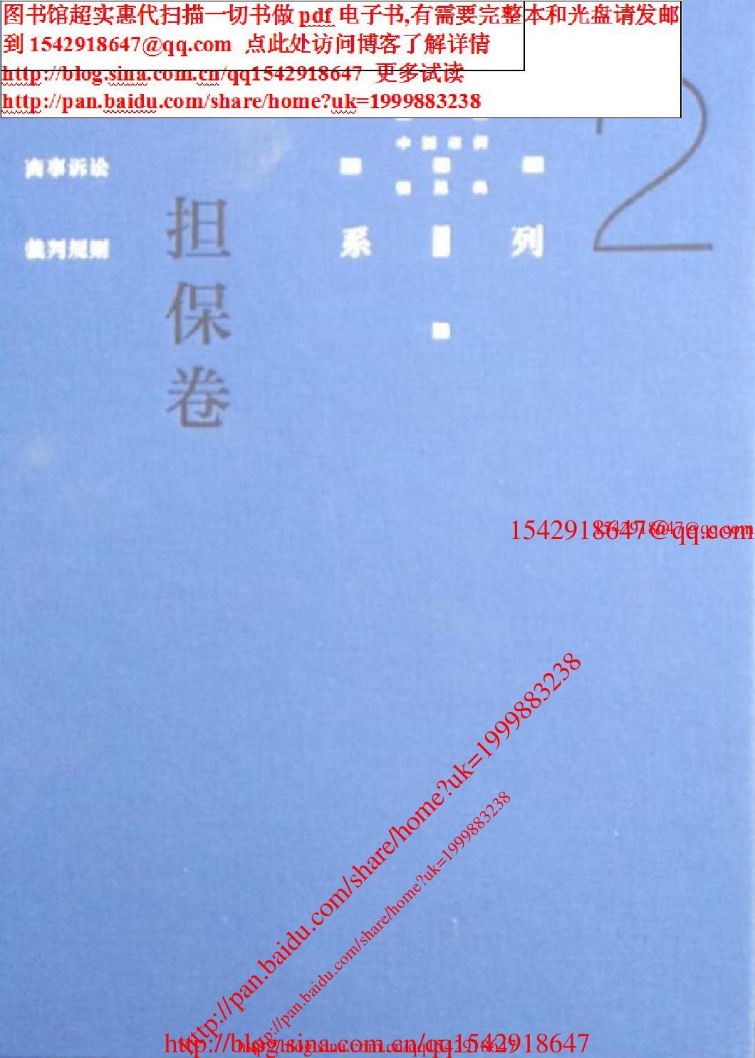 Trl 超清适合打印天同码中国商事诉讼裁判规则2 担保卷【894页蒋勇