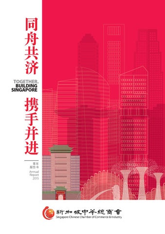 sccci annual report 2015 by singapore chinese chamber of commerce rh issuu com