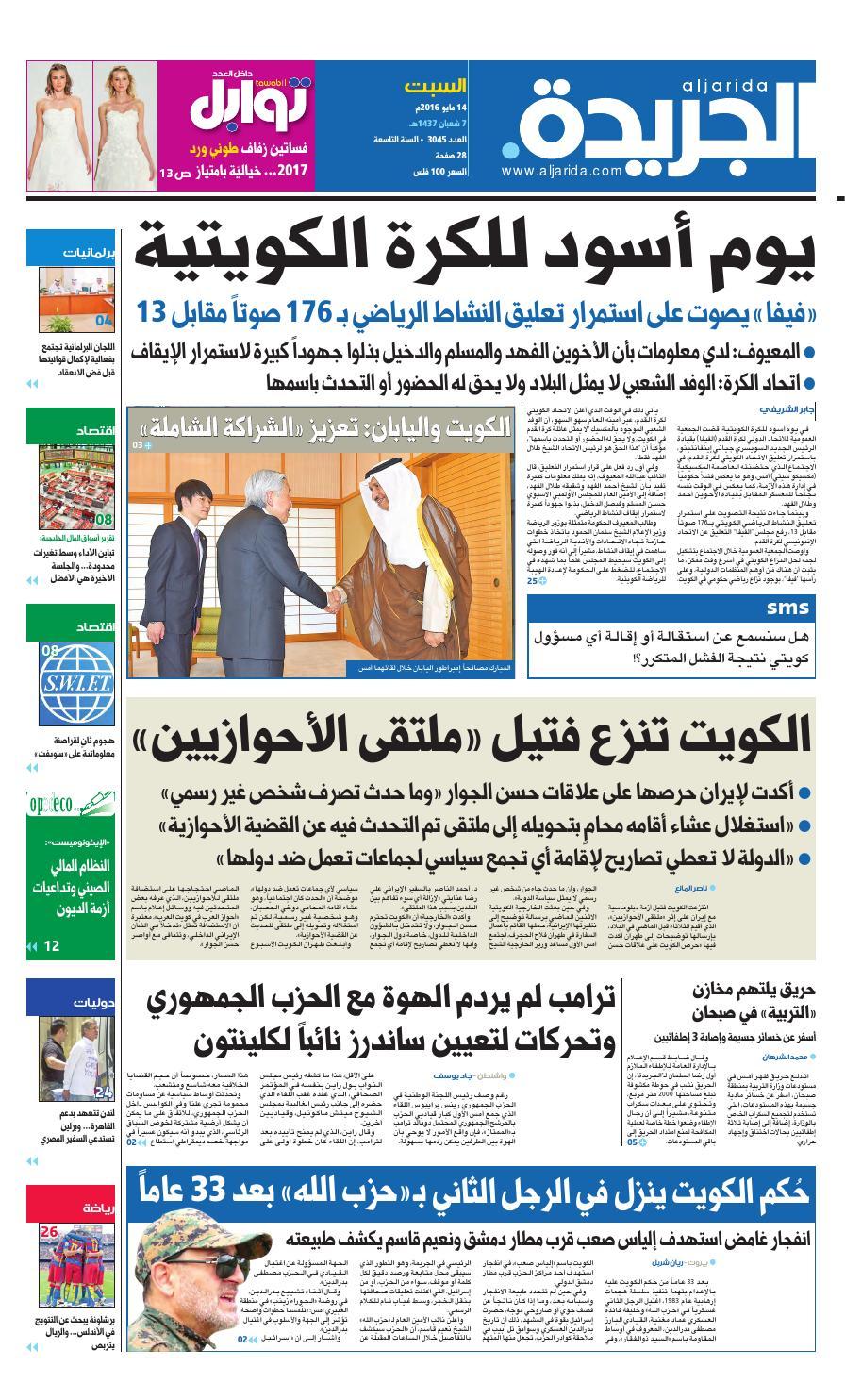 7532ec0d6 عدد الجريدة 14 مايو 2016 by Aljarida Newspaper - issuu