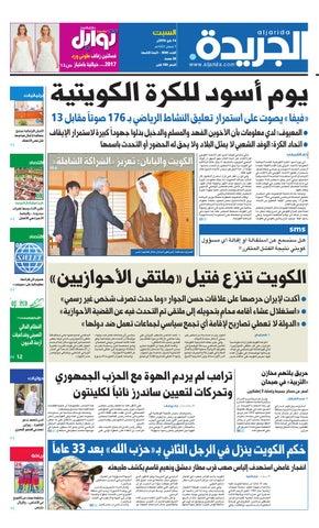 554edb1d0530a عدد الجريدة 14 مايو 2016 by Aljarida Newspaper - issuu