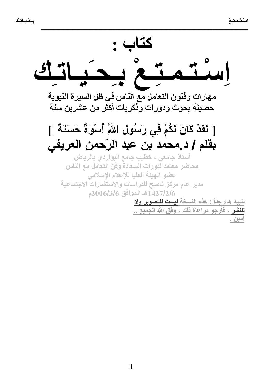 06ab27646b911 . إستمتع بحياتك by Reda Mh EL - issuu