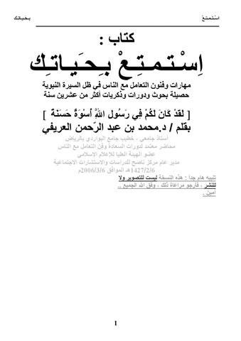 d6c495f10 إستمتع بحياتك by Reda Mh EL - issuu