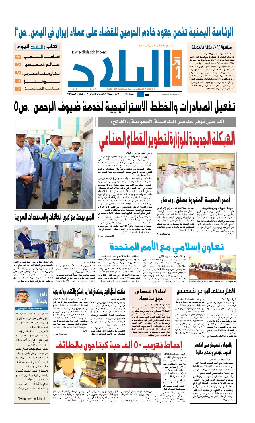 330f0f5b52356 Albilad 05152016 by Albilad Newspaper - issuu