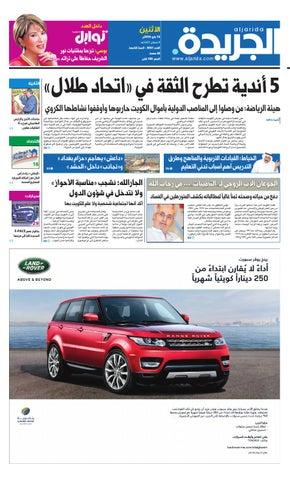 5e0caf8549f59 عدد الجريدة 16 مايو 2016 by Aljarida Newspaper - issuu